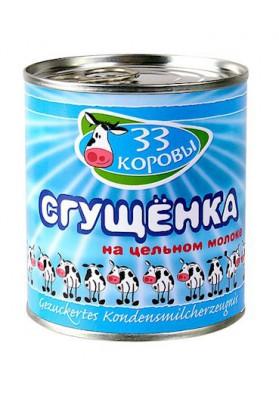 33 коровы Сгущенное молоко 8% 397г 1/48