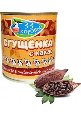 33 коровы Сгущенное молоко с какао 8% 397г 1/48
