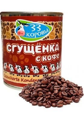 33 коровы Сгущенное молоко с кофе  8% 397г 1/48