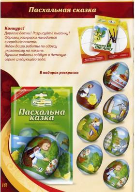 Pegatina para huevos de Pascua CUENTO DE PASCUA ULAN GmbH