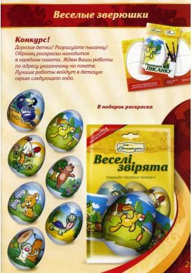 Pegatina para huevos de Pascua ANIMALES DIVERTIDOS ULAN