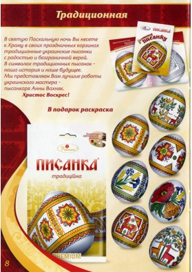 Pegatina termica para huevos de pascua (7p-s) TRADICIONAL PYSANKA