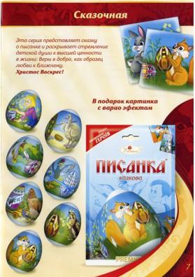 Pegatina termica para huevos de pascua (7p-s) SKAZOCHNAYA PYSANKA